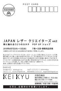 京急DM表(2018年).jpg